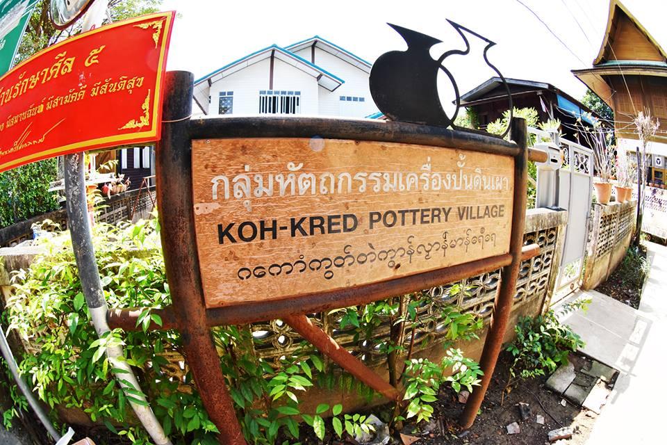 Koh Kred@swayinbkk